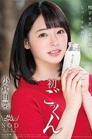 Yuna Ogura ลิ้มรสแรกรสชาติน้ำรัก STAR-925