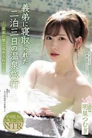 Tsumugi Akari ทริปติดบ่วงถอนยวงพี่สะใภ้ SSPD-147