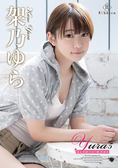 REBD-517 Kano Yura ผมสั้นน่ารัก