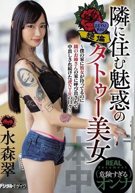 hnd-779 Sui Mizumori