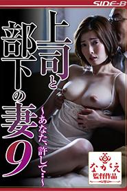 Yuka Honjo สามียกโทษให้ฉันด้วย NSPS-537