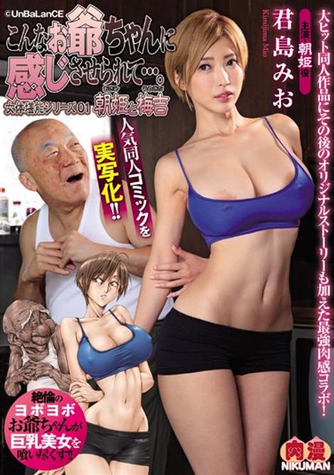 NIMA-007 Asahime เตะปี๊บดังอยู่คุณปู่ข้างบ้าน